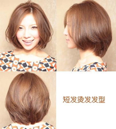 适合圆脸的短发烫发发型