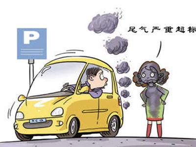 汽车尾气的危害是很大的